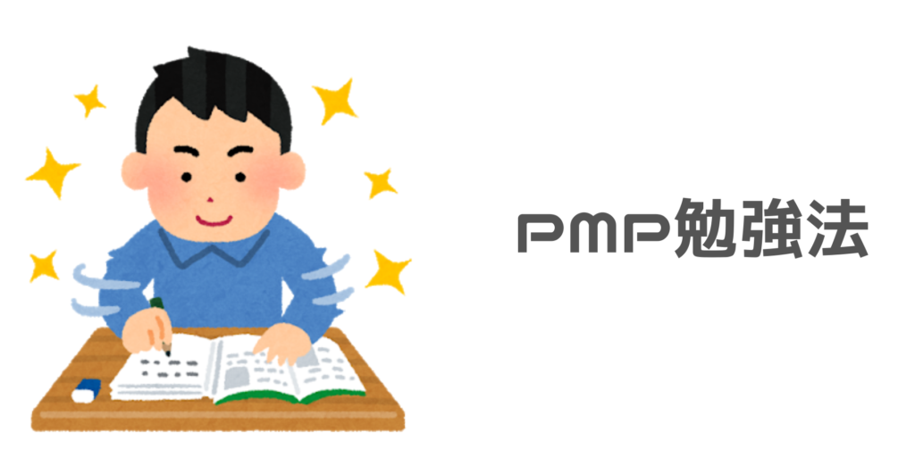 PMP勉強法